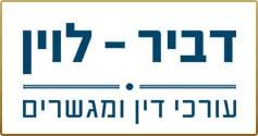 לוגו דביר לוין עורכי דין ומגשרים